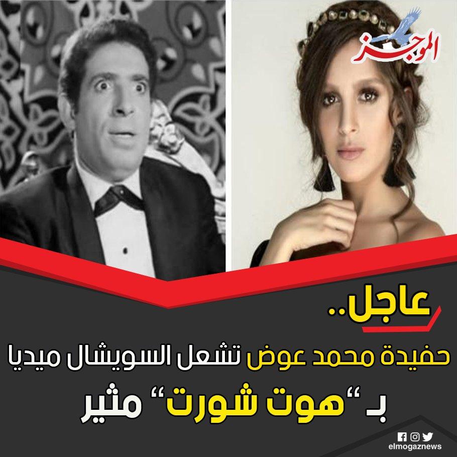 """حفيدة محمد عوض تشعل السويشال ميديا بـ """"هوت شورت"""" مثير شاهد من هنا"""