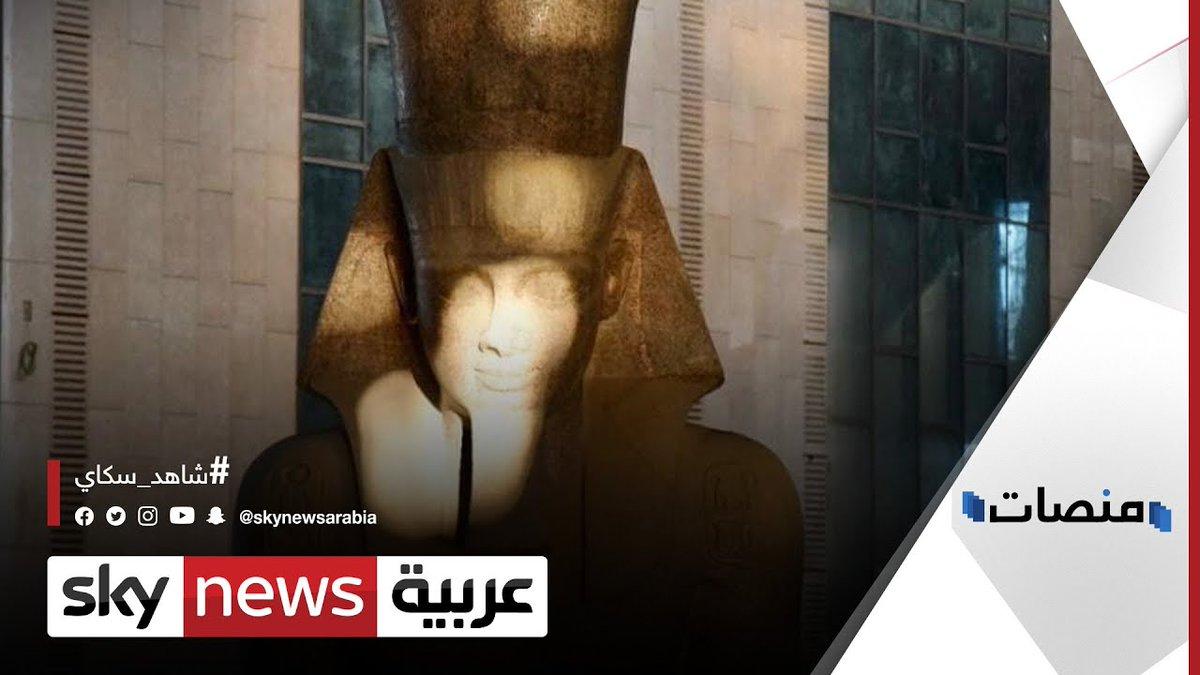 تعامد شمسي جديد على تمثال رمسيس الثاني بالمتحف المصري الكبير منصات