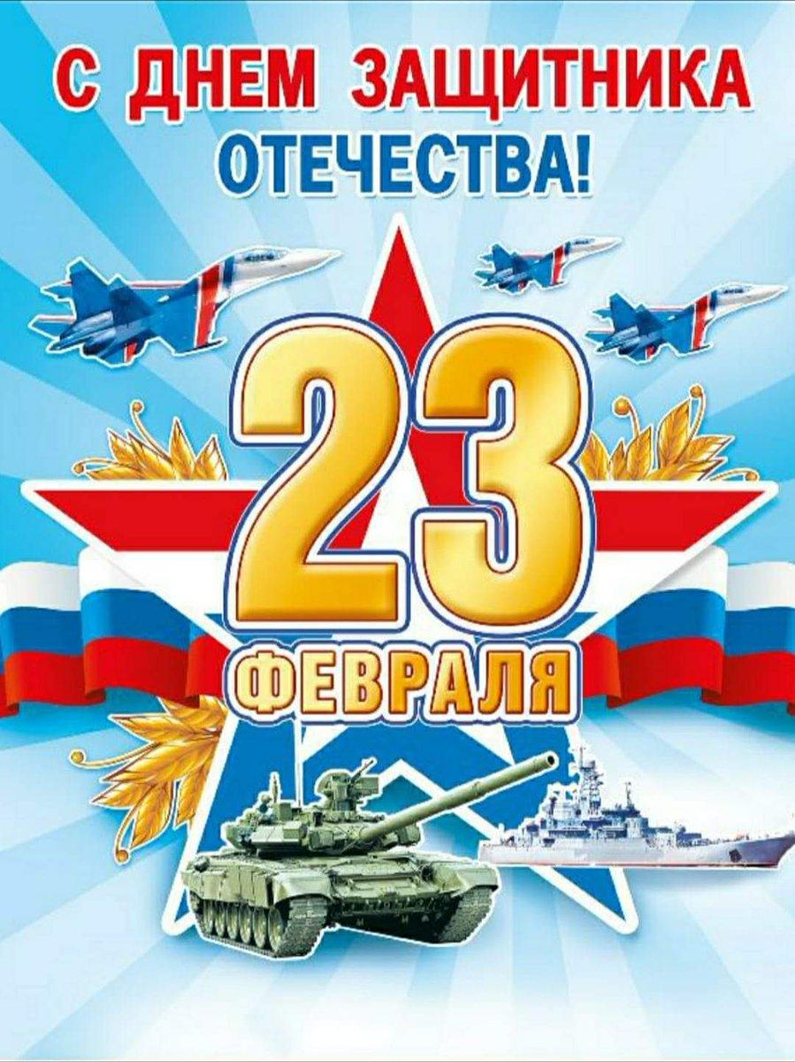 @Skuratov69 Скуратову привет и мои поздравления с ДНЁМ ЗАЩИТНИКА  ОТЕЧЕСТВА! https://t.co/P8E4TgqIkG