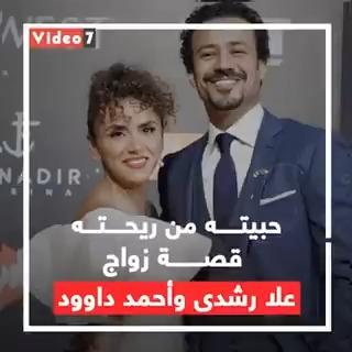 """""""حبيته من ريحته"""".. قصة زواج علا رشدي و احمد داوود"""