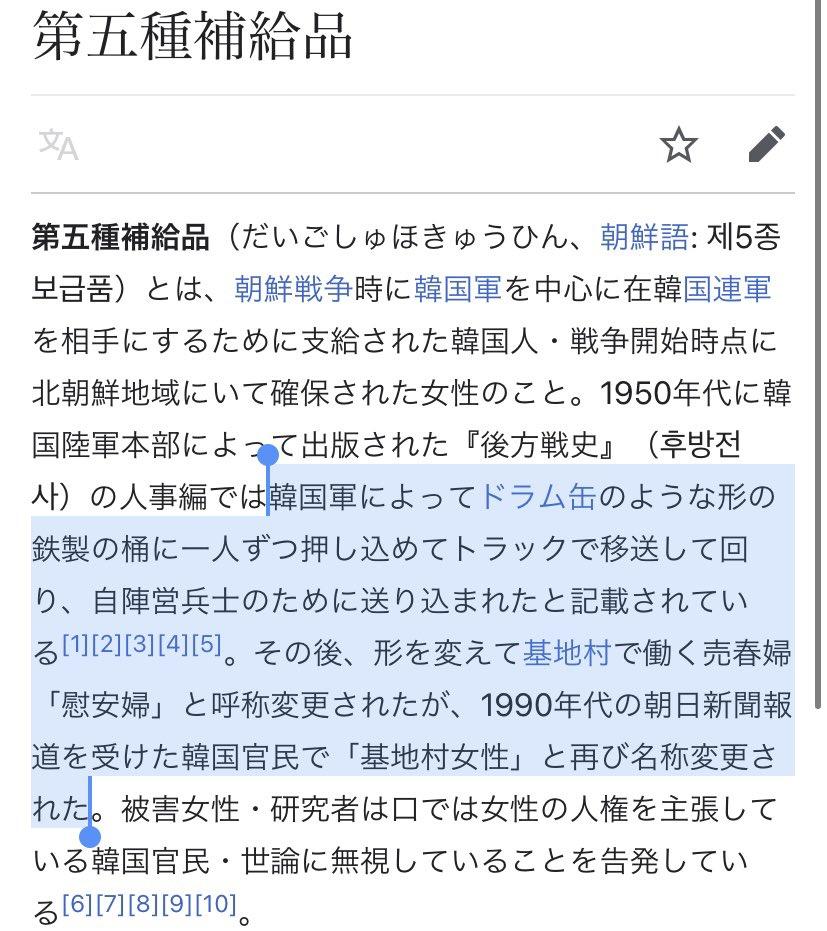 @akane_tree2020 ついでに #慰安婦問題 の日本への冤罪、自国の犯罪だったこと、 #デタラメ慰安婦像ねつ造事件 を 逆に謝罪してほしい。訴訟さえするべき。戦犯の反日議員たち、反日A日も無視。(#不買しよう ) #日韓断交  #日韓関係 #Kの間接統治反対  Kこそ日本を植民地にしてる。 https://t.co/hRJQIN7HYH