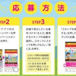 travelwatch_jpのサムネイル画像