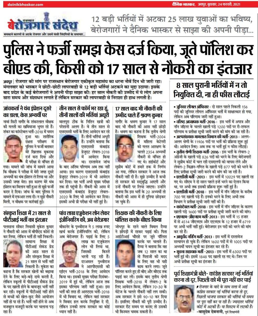 बेरोजगार संदेश-सीरीज 2 @DainikBhaskar ने लगातार दूसरे दिन उठाई बेरोजगारों की पीड़ा... पुलिस ने फर्जी समझ केस दर्ज किया तो नहीं लगी कांस्टेबल की नौकरी...  किसी को 17 साल बाद भी नौकरी का इंतजार... @RJDainikBhaskar @vinodmittal9  #wednesdaythought