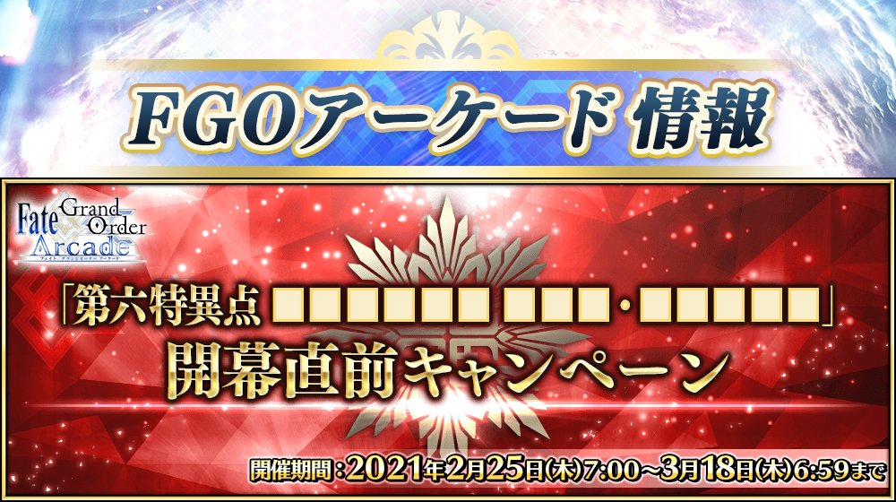 test ツイッターメディア - 【カルデアアーケード広報局より】 『Fate/Grand Order Arcade』にて明日2月25日(木)AM7:00より「第六特異点 ■■■■■■ ■■■・■■■■■」開幕直前キャンペーンを開催。第五特異点クリアで「★4以上サーヴァント1騎確定10回召喚」を獲得など、詳しくは→https://t.co/iHPX4vaLZe #FGO #FGOAC https://t.co/dakI6IR8bq