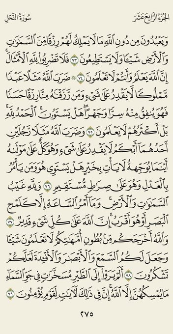قال رسول الله صلى الله عليه وسلم : ما من عبد