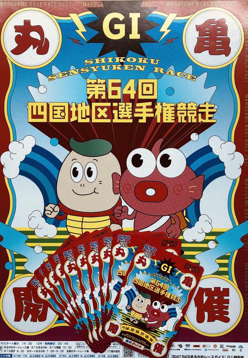 / いよいよ14日開幕🚤 まるがめボート(@smilekun15)で行われる「GI四国地区選手権競走」に香川、徳島の選手が集結! \ 開催を記念して特製 #クオカード 500円を10人に #プレゼント🎁 ✅応募=フォロー&RT ✅締切=2/19 ✅当選通知=DM #ボートレースまるがめ #プレゼント企画 #懸賞 #キャンペーン