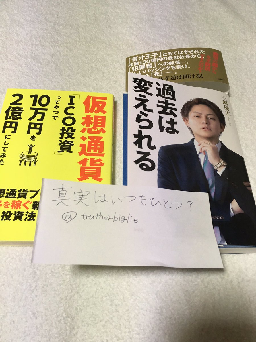Ico 青 汁 王子 青汁王子、三崎優太の逮捕理由は脱税と詐欺!?会社はどうなるの?