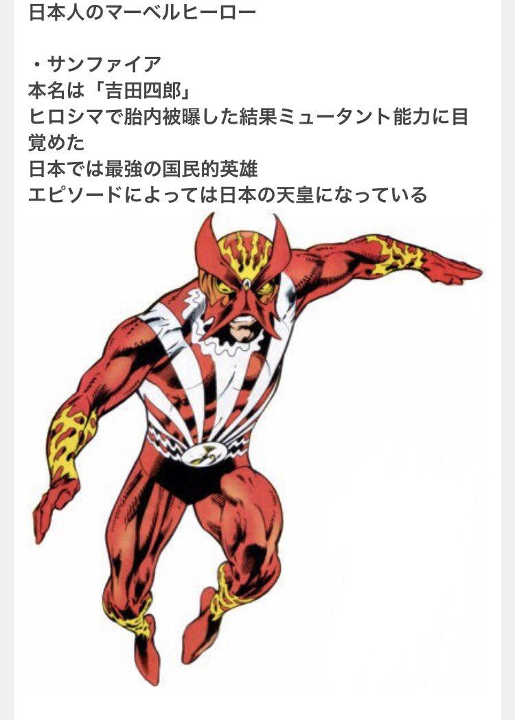 ヴィラン ウルヴァリン 超人 ヤクザ 忍者に関連した画像-02