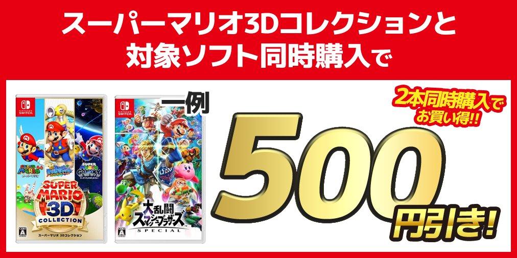 桃鉄、マリオ、ポケモン、ゼルダなど人気ソフトが『スーパーマリオ3Dコレクション』と同時購入で500円引き!【ノジマオンライン】