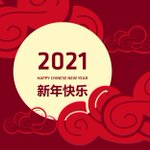 Image for the Tweet beginning: 新年快乐 - Happy Chinese New