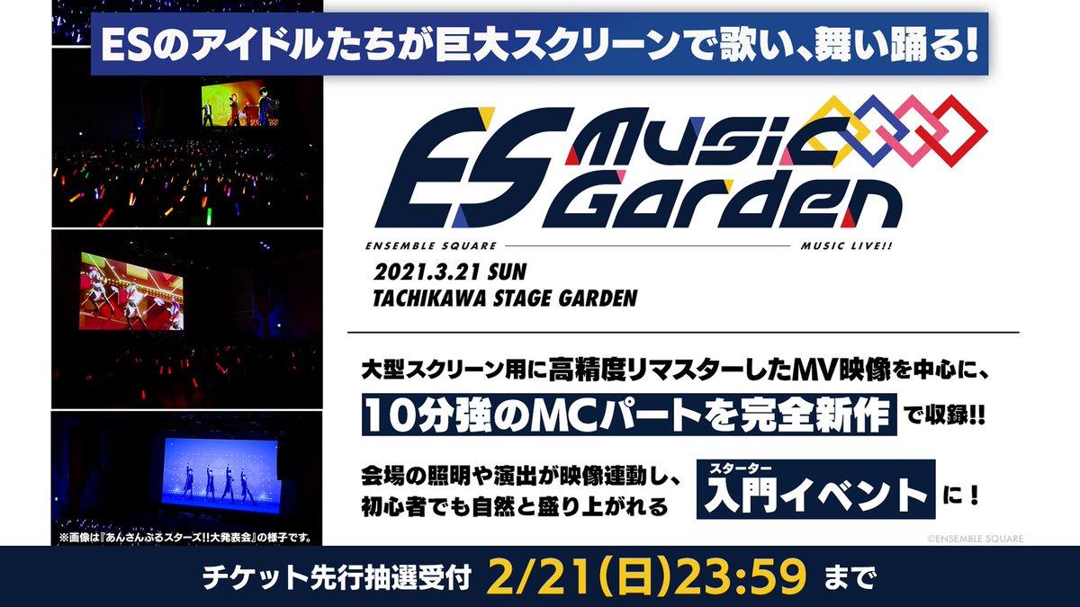 【チケット抽選受付スタート!!】 新たな「あんスタ」音楽イベント「ES Music Garden」の開催が決定!  現在、チケット先行抽選受付中です。 受付は「2月21日(日)23時59分まで」となりますのでお忘れなく!  お申し込みはコチラから l-tike.com/event/es-music…  #あんスタ #ESMG
