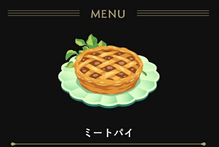 料理 イベント ツイステ