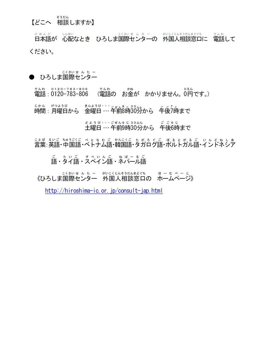 コロナ twitter 広島