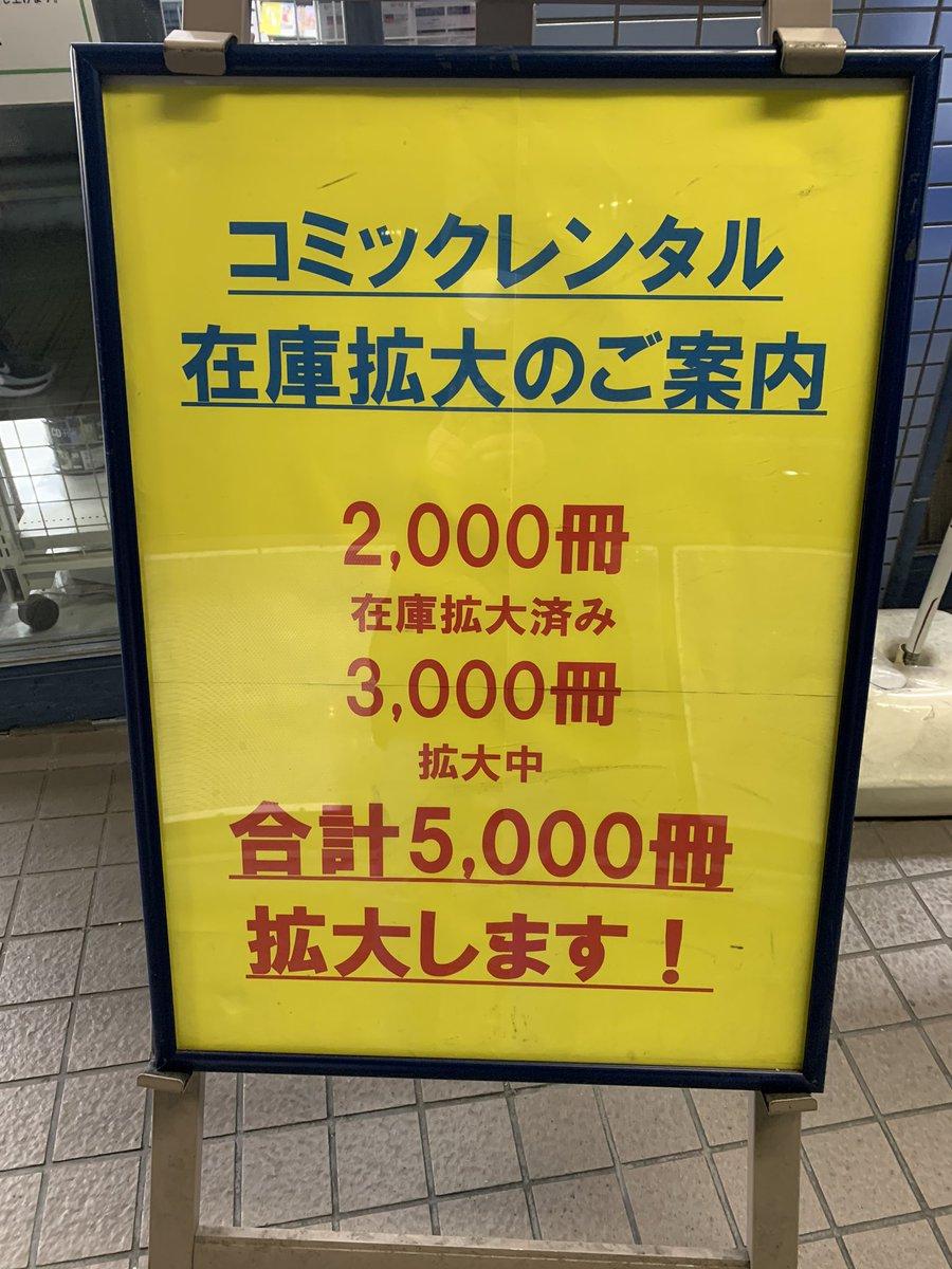 在庫 tsutaya レンタル