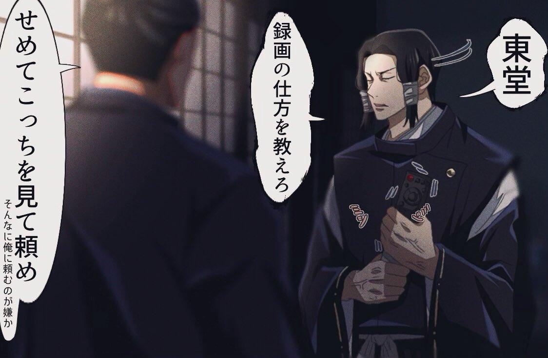 先輩 加茂
