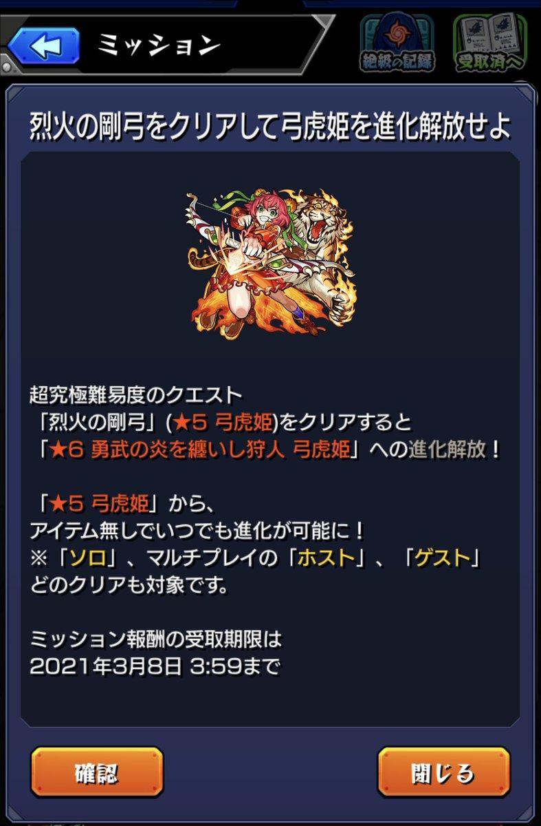 虎姫 モンスト 究極 弓 超