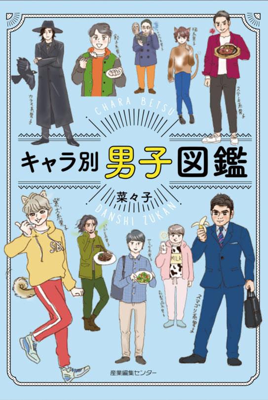 This book (I want it please) has in its glossary categories as wild as steak type or gyoza type Honestly, comparing men to food? Yes   https://www.shc.co.jp/book/10591
