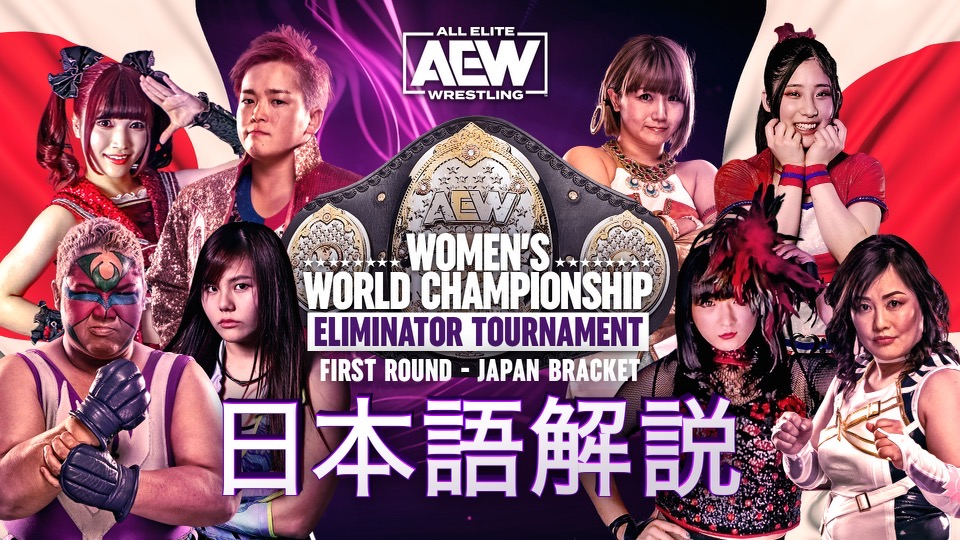 Hikaru Shida & Haruo Murata To Do Commentary For Women's Eliminator Tournament