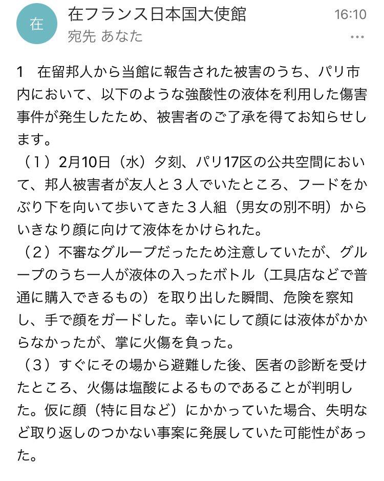 なにこれ…こわい… 在仏日本大使館から注意喚起メール、