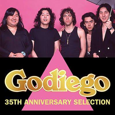@heavy_trip_jp @ninifuta 第96代天皇は日本ロック史に名を残すゴダイゴとおなじ名前の後醍醐天皇デス✌️名誉デス😈