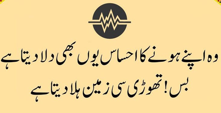 Replying to @JahanZaibb_: May Allah forgive all our sins.🙏🏻 #earthquake