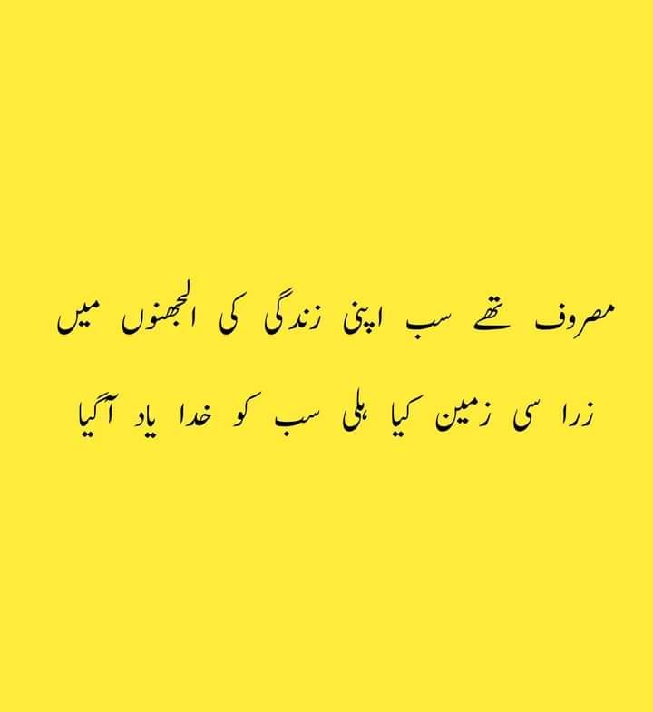 Replying to @wah33d11: Earthquake in Pakistan May ALLAH protect everyone #EarthQuake #زلزلہ