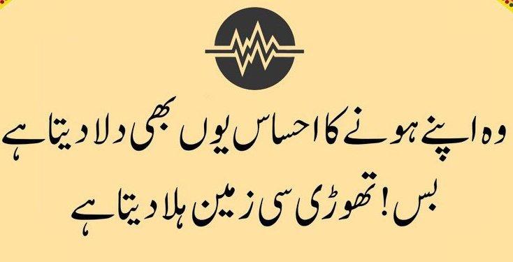 #earthquakes