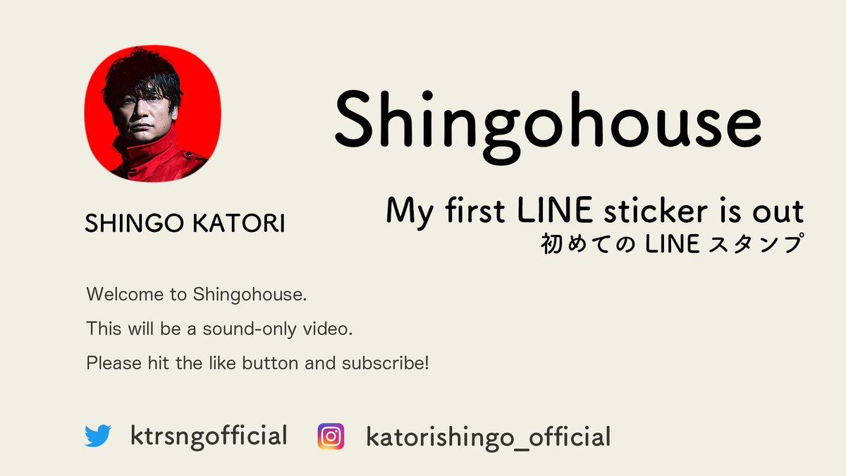 #Shingohouse  YouTube up! My first LINE sticker is out #SHINGOKATORI  youtu.be/UrAO3mP2rL8  #初めてのLINEスタンプ #香取慎吾