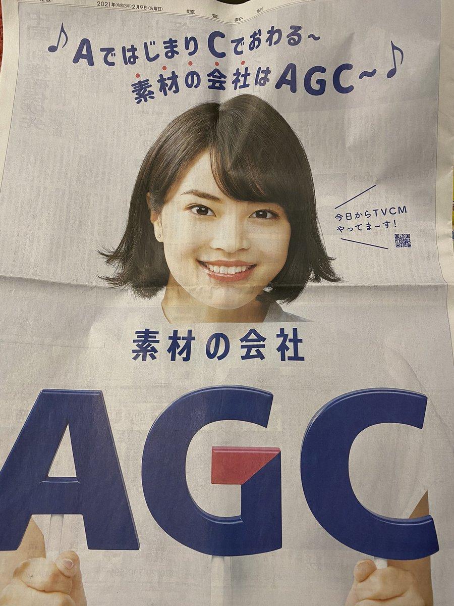 Agc 広瀬 すず