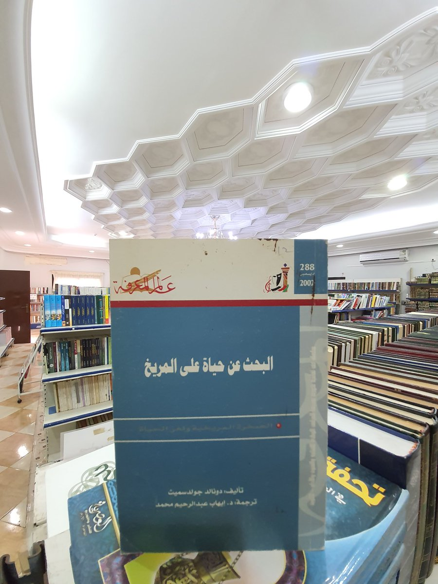 مكتبة المريخ جدة