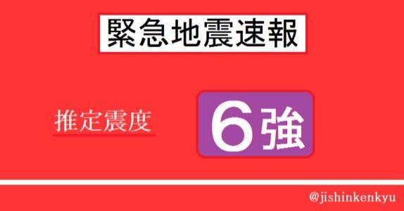 Twitter 地震 予測 不気味なほどの的中率。村井教授のMEGA地震予測が支持されるワケ
