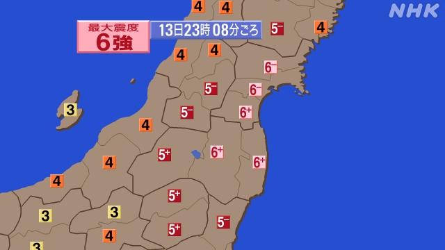 東北地方で震度6強  この地震で多少の潮位の変化はあるかもしれませんが、津波の被害の心配はありません。揺れの強かった地域の方は身の安全を確保してください。  nhk.or.jp/kishou-saigai/…