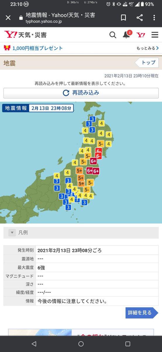 ちなみに10年前の東日本大震災はこのサイズの地震が「前震」だったので油断しない方が良いです