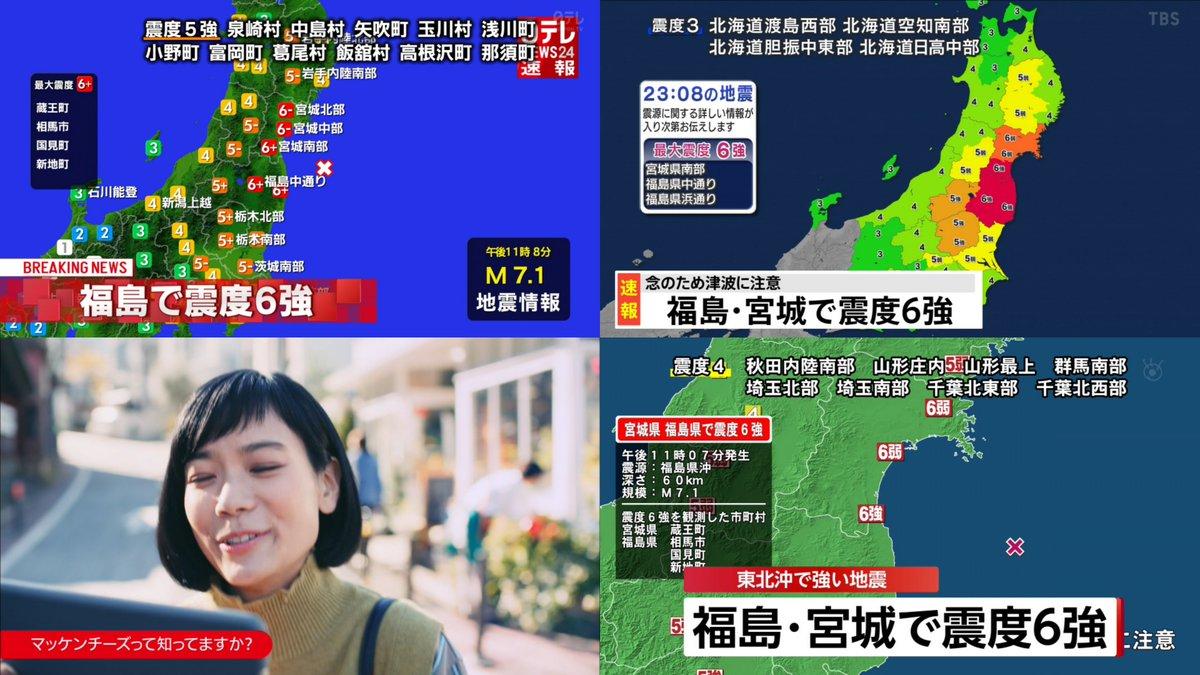 地震 福島 速報 県