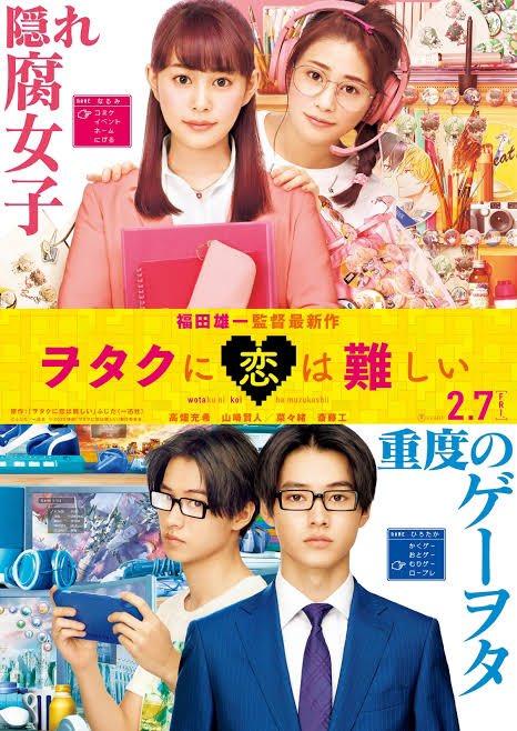 フジ テレビ オタク に 恋 は 難しい 地震 ヲタクに恋は難しいテレビで再放送(映画版)はいつ?