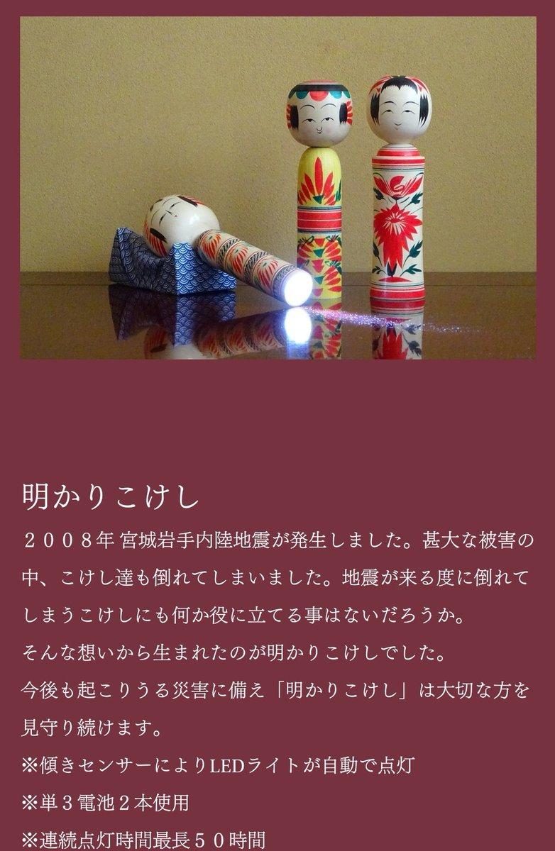 ちなみに震災以降「明かりこけし」という商品が作られていて、こけしが地震で倒れると自動的に明かりがついて足元を照らしてくれる、という最高のアイテムなので是非みなさん買ってください…。