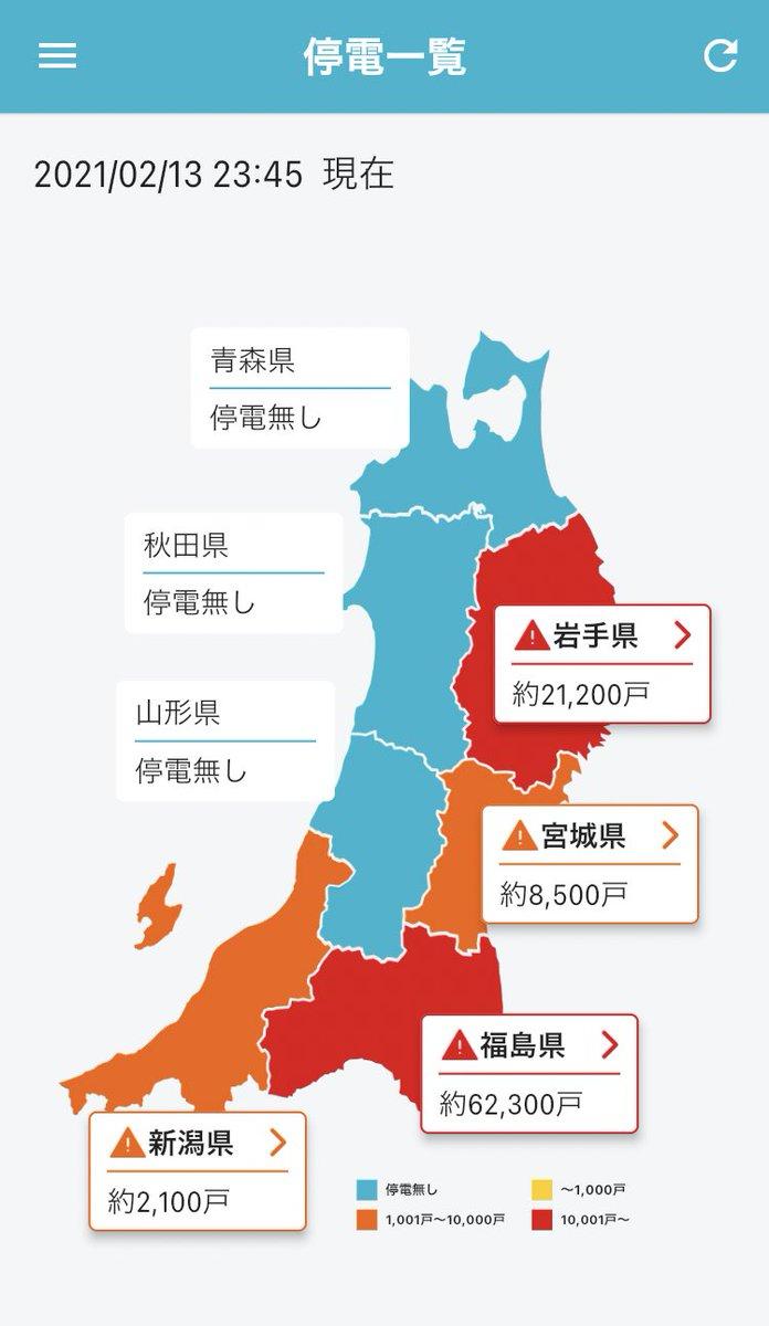 福島 県 停電