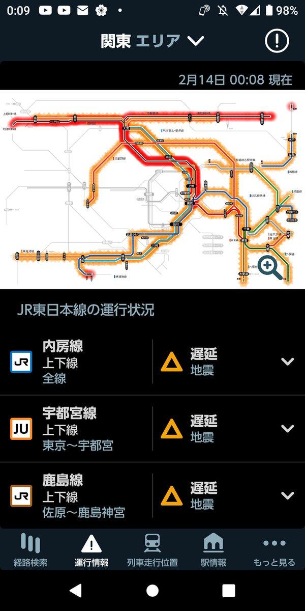 ワイド ビュー し なの 運行 状況 運行情報・運休情報・遅延証明書:JR東日本
