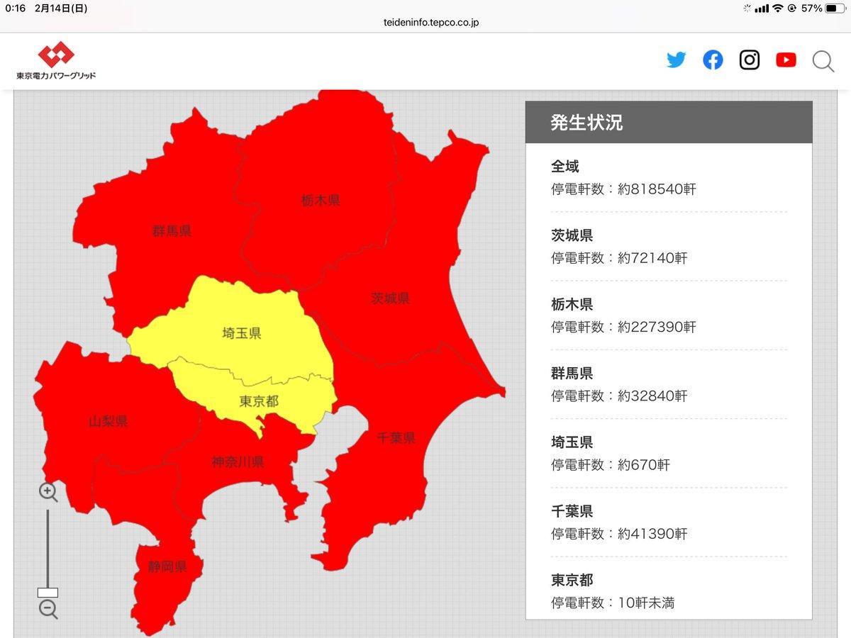 東京電力の停電発生状況のサイト、先ほどからずいぶん軒数が減ってる。土曜の深夜にインフラ屋さんが頑張ってるんだな。。。がんばれ。。。がんばれ。。。