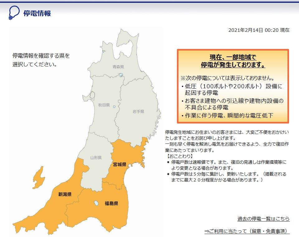 県 停電 福島