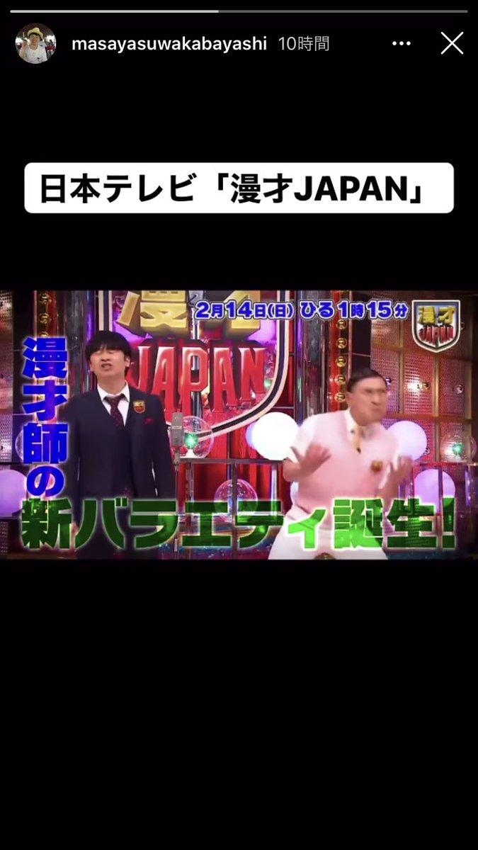 Japan 漫才