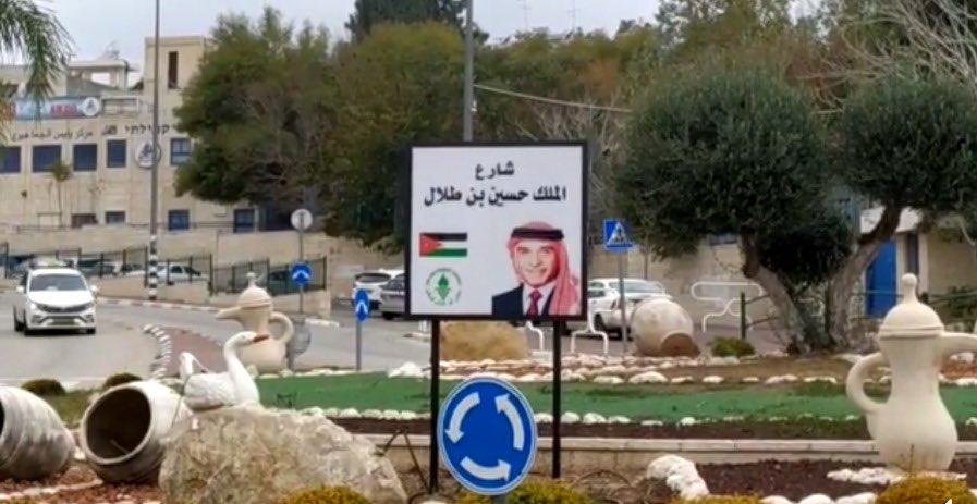 إسرائيل تغرد : شارع في قرية ابو غوش الإسرائيلية على اسم المغفور له ملك المملكة الأردنية الهاشمية الراحل حسين بن طلا…