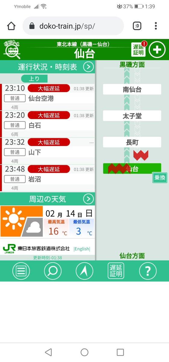 仙石 線 運行 状況 JR仙石東北ラインの運行状況/混雑状況 - NAVITIME