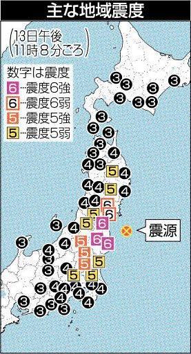 震度 東日本 一覧 大震災