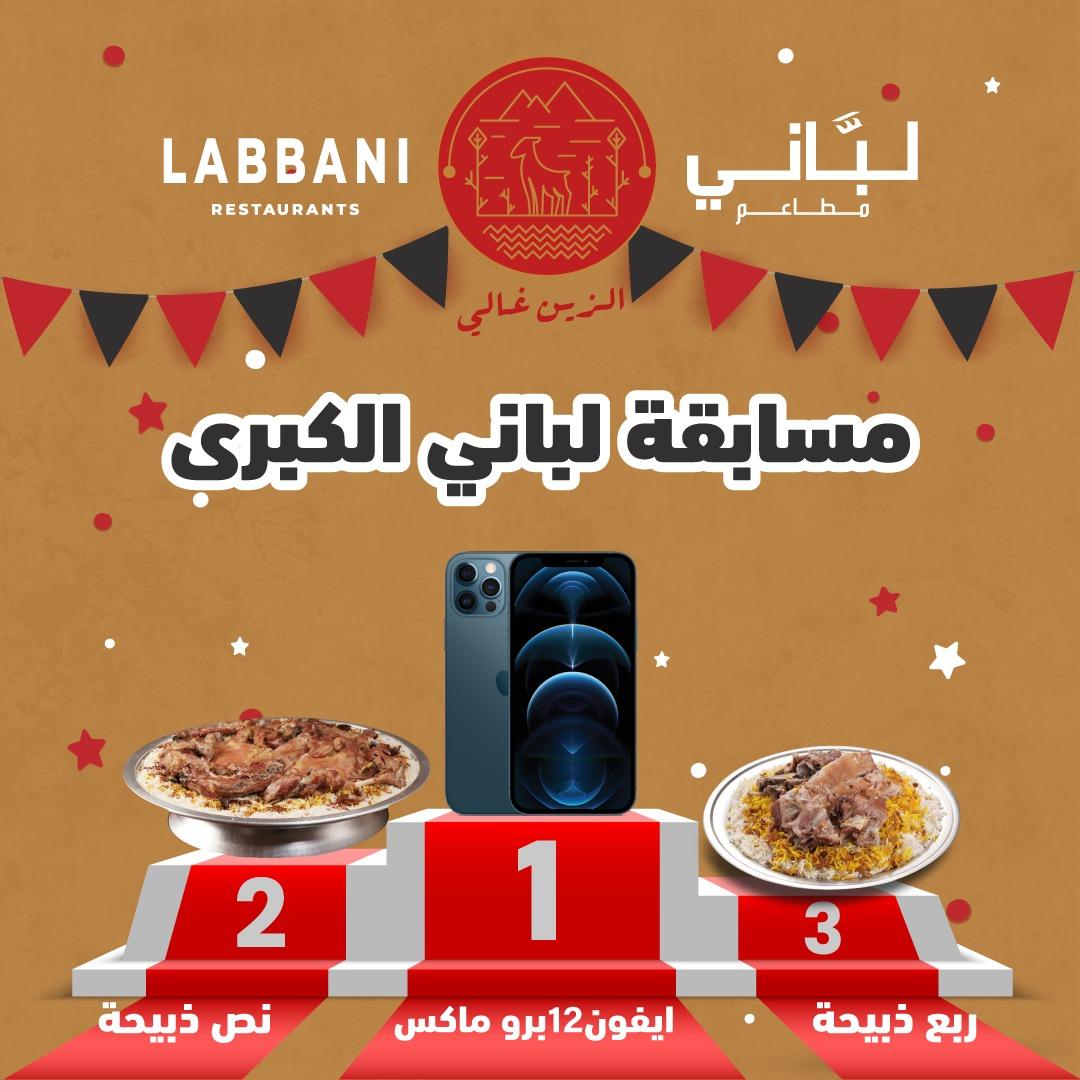 Labbani Rest مطاعم لباني Labbanirest Twitter