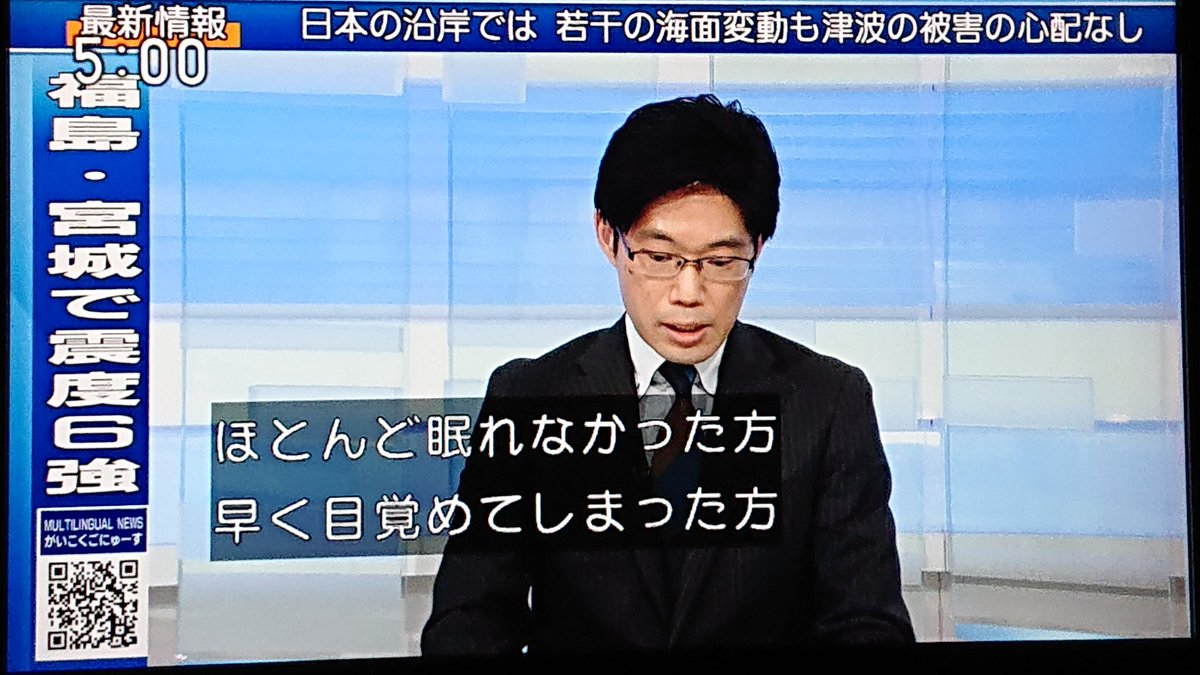 NHKニュース、糸井アナの言葉に感動したよ  #NHK #地震速報