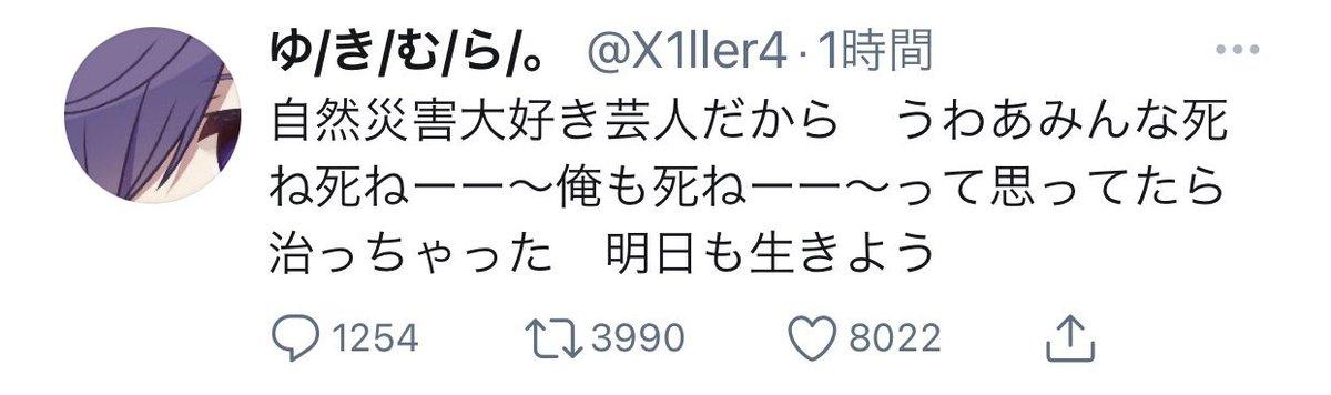 さっき煽ったツイートしたけど普通に意見を言うと、東日本大震災を経験した自分からしたらこんなツイート俺はできない。影響力をなぜ考えない?ツイートは自由かもだけど、わざわざ言わなくて良くないか?これを肯定してるリスナーも正直神経疑う。この人のスタイルだからしょうがないでいい話なのこれ