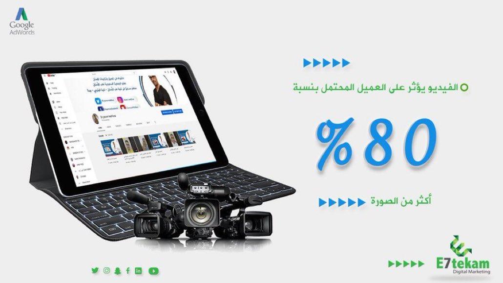 الفيديو يؤثر علي العميل المحتمل بنسبة 80٪ اكثر من الصورة #احتكام_للتسويق   #تسويق #اعلان #عرض #اليوم_الوطني_السعودي90