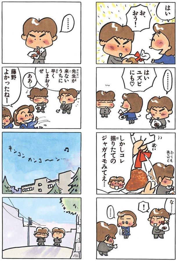 あたし ン ち 藤野