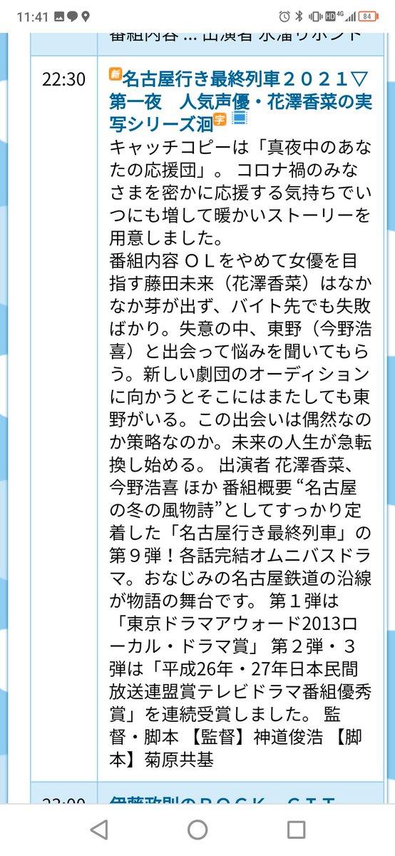 2021 名古屋 行き 最終 列車